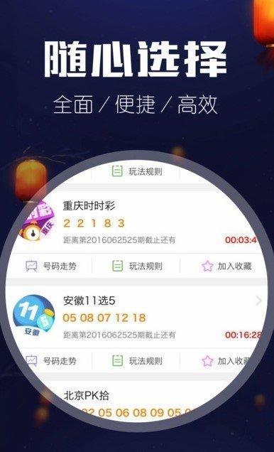 成功彩票app