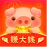养猪赚大钱红包版