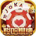 梭哈棋牌app