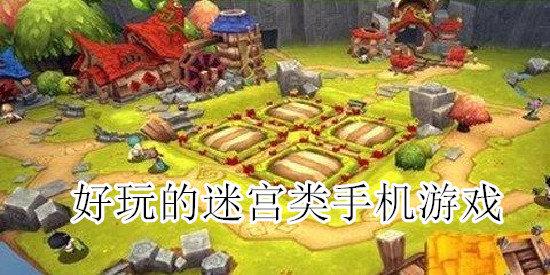 好玩的迷宫类手机游戏