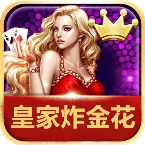皇家炸金花app