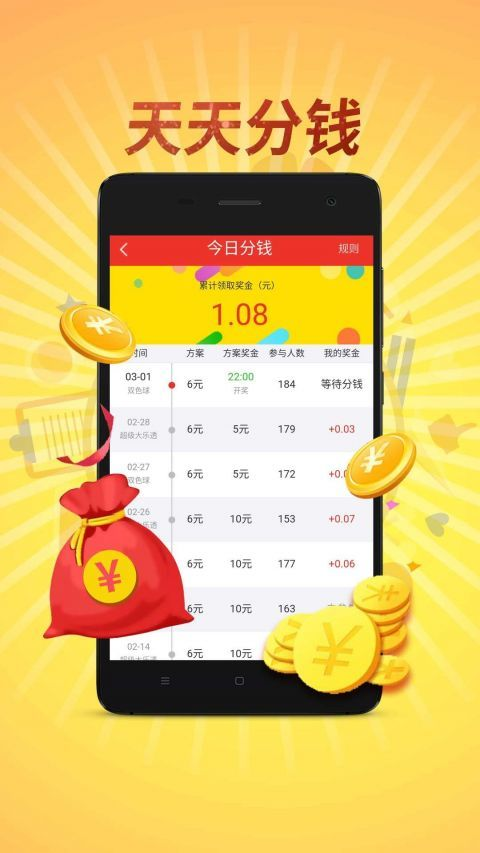 大金彩票app截图