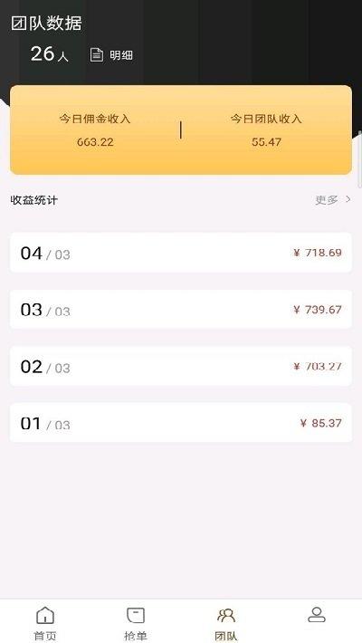 闲侠赚钱app截图