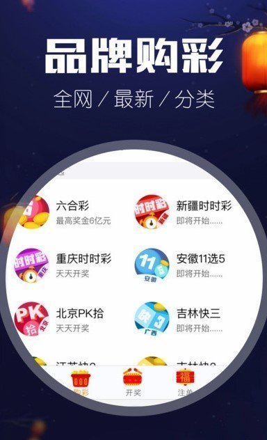 成功彩票app介绍