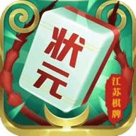 狀元江蘇棋牌蘋果版