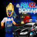 警察恐怖冰淇淋羅德