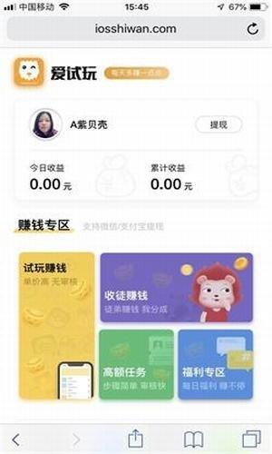 爱试玩App介绍