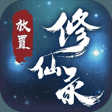 放置修仙录九游版
