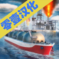 轮船模拟器2020
