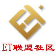 ET联盟社区