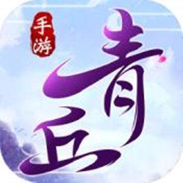青丘奇缘游戏推荐