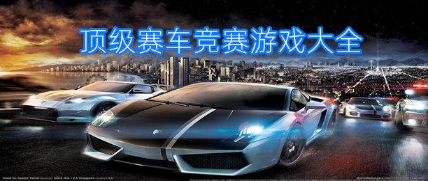 顶级赛车竞赛游戏大全