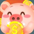 玩玩猪红包版