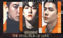 爱情进化论
