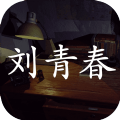 孙美琪疑案之刘青春