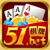 51棋牌安卓版
