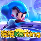 泡泡Karting