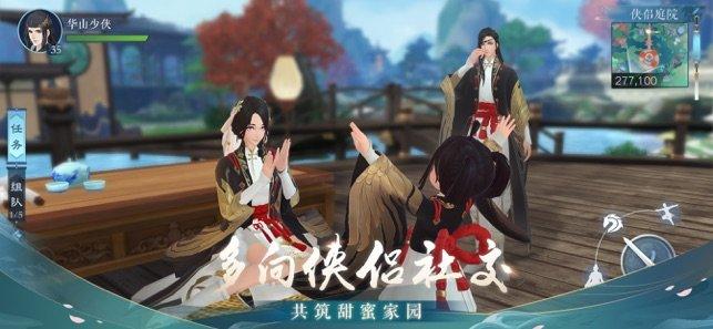 新笑傲江湖免费完整版