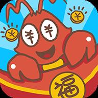 小龙虾大亨app