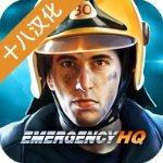 紧急任务hq最新版本