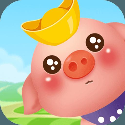 阳光养猪场无限金币