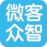 微客眾智app