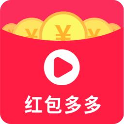 红包多多视频