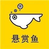 懸賞魚app