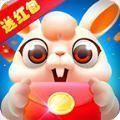 兔宝666红包版