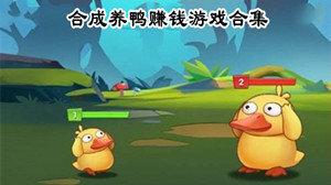 合成养鸭赚钱游戏推荐