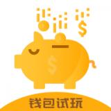 钱包试玩app