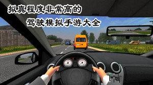 真实模拟驾驶的手机游戏推荐
