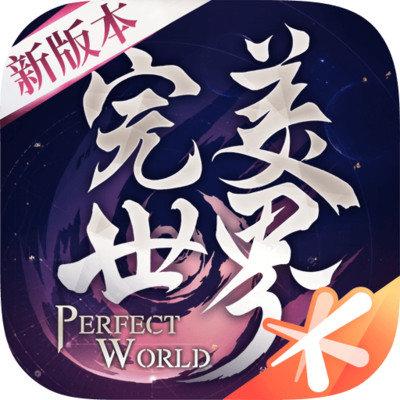 完美世界经典版