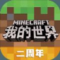 我的世界手机版1.16.0.57
