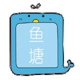 鱼塘app