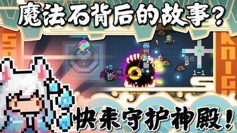 元气骑士3.3终极无敌版