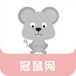 冠鼠网平台