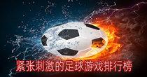 紧张刺激的足球游戏排行榜