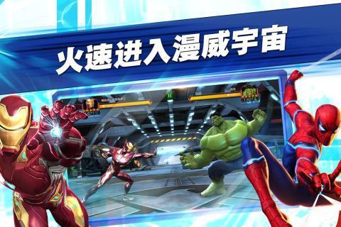 漫威超级争霸战