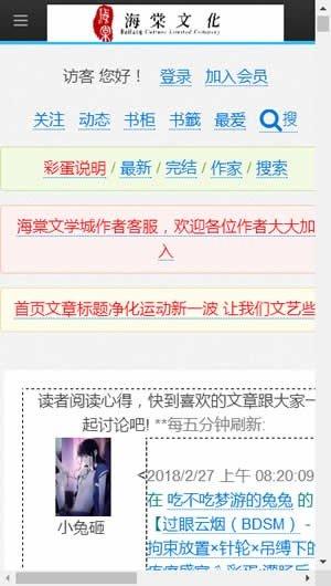 海棠文化线上文学城App介绍