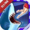 饥饿鲨进化巨大乌贼