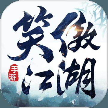新笑傲江湖台服版