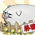 要富多养猪红包版