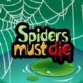 蜘蛛必须死