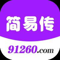 简易传app