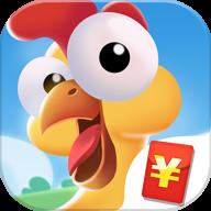 奇葩养鸡场领红包