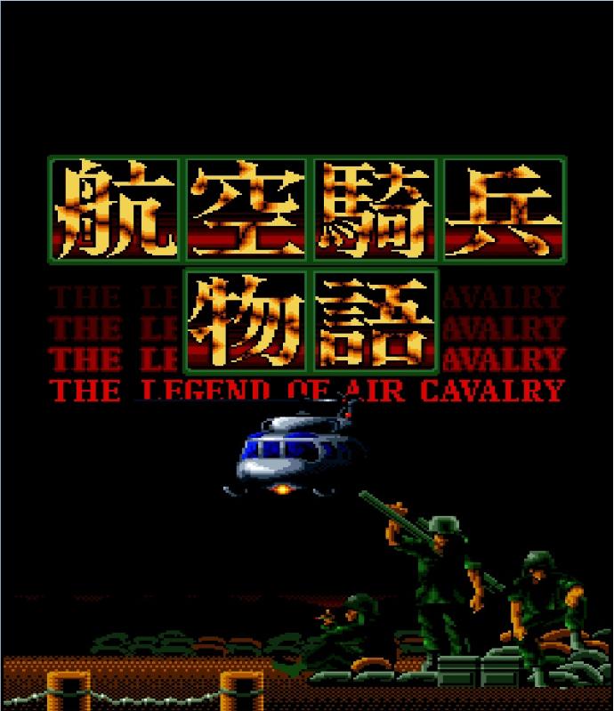航空骑兵物语日版