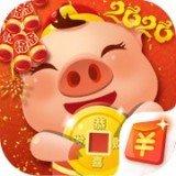 猪来了红包版