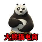 大熊猫接单