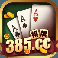 385棋牌app